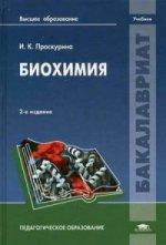 Биохимия. 2-е изд., стер