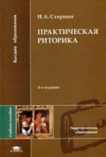 Практическая риторика. 8-е изд., стер