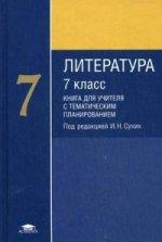 Литература. 7 кл.: методическое пособие