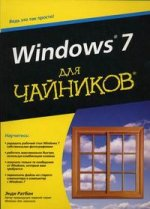 Windows 7 для чайников