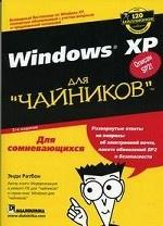 """Windows XP для """"чайников"""", 2-е издание"""