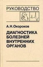 Диагностика болезней внутренних органов т10
