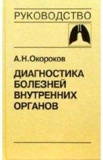 Окороков Александр Николаевич. Диагностика болезней внутренних органов. Том 3. Диагностика болезней органов дыхания 150x232