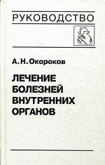 Лечение болезней внутр. органов т3, кн.1