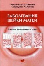 Заболевания шейки матки. Клиника, диагностика, лечение