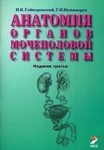 Анатомия органов мочеполовой системы. Учебное пособие. 2-е изд., испр. и доп