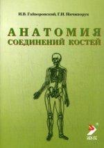 Анатомия соединений костей. Изд 5-е