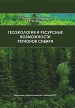 Геоэкологические и ресурсные возможности регионов Сибири