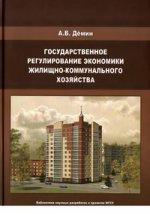 Государственное регулирование экономики жилищно-коммунального хозяйства