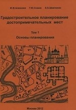 Градостроительное планирование достопримечательных мест. В 2 томах. Том 1. Основы планирования