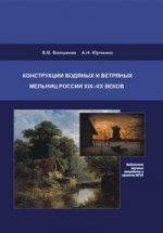 Конструкция водянных и ветрянных мельниц России 19-20 веков