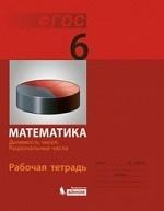 Математика: рабочая тетрадь для 6 класса. Делимость чисел. Рациональные числа