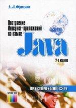 Построение Интернет-приложений на языке Java. Практический курс. 2-е изд., стереотип