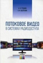 Потоковое видео в системах радиодоступа / Под ред. профессора О. И. Шелухина
