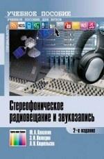 Стереофоническое радиовещание и звукозапись. Учебное пособие для вузов. - 2-е изд., стереотип