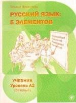 Русский язык: Пять элементов. Базовый уровень (А2). Учебник + 1 МР3