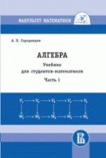 А. Л. Городенцев. Алгебра. Учебник для студентов-математиков. Часть 1 150x222