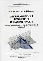 Алгебраическая геометрия и теория чисел: рациональные и эллиптические кривые