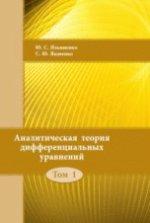 Аналитическая теория дифференциальных уравнений