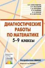 Александрова.Диагностич.работы по математике.5-9кл