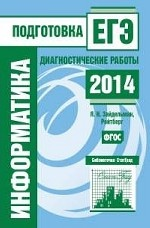 Скачать Информатика. Подготовка к ЕГЭ в 2014 году. Диагностические работы бесплатно