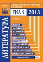 Литература Диагностические работы в формате ГИА 2013
