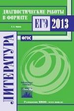 Литература Диагностические работы в формате ЕГЭ 2013