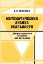 Математический анализ реальности. Дифференциальные уравнения для школьников