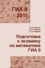 ГИА 2011. Подготовка к экзамену по математике. 9 класс