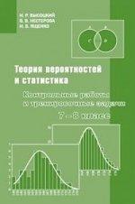 Теория вероятностей и статистика. Контрольные работы и тренировочные задачи. 7–8 класс