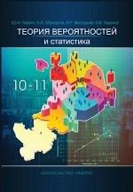 Теория вероятностей и статистика. Экспериментальное учебное пособие для 10 и 11 классов общеобразовательных учреждений