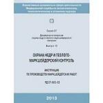 Инструкция по производству маркшейдерских работ РД 07-603-03