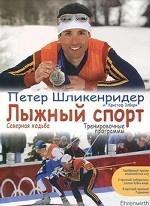 Лыжный спорт. Северная ходьба. Тренировочные программы