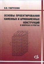 Основы проектирования каменных и армокаменных конструкций (в вопросах и ответах)