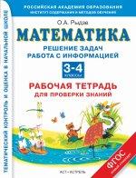 Математика 3-4кл Реш зад Работа с информацией
