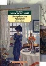 Петербургские трущобы. В 2 книгах (комплект из 2 книг)