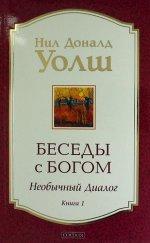 Беседы с Богом: Необычный диалог кн.1 нов (мяг)