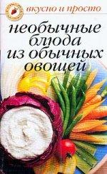 Вкусно и просто.Необычные блюда из обычных овощей