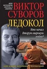 Ледокол. Кто начал Вторую мировую войну?