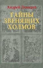 Демидов Андрей. Тайны Звенящих холмов 150x237