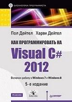 Как программировать на Visual C# 2012. 5-е изд