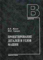 Проектирование деталей и узлов машин: учебник для ВУЗов. 2-е изд., перераб.,и доп