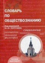 Словарь по обществознанию: Учебное пособие для абитуриентов вузов
