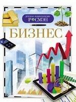 Бизнес