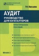 Аудит: руководство для бухгалтеров