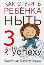 О. Рикер. Как отучить ребенка ныть (нов. обл.)