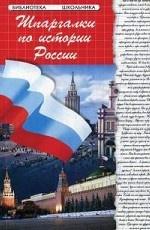 Истории России. Шпаргалки
