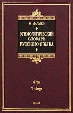 Этимологический словарь русского языка. В 4 томах. Том 4. Т-Ящур