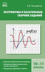 Алгебра 10-11кл Экстремумы и касательные сб.зад