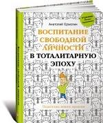Воспитание свободной личности в тоталитарную эпоху: Педагогика нового времени. С предисловием Михаила Ходорковского